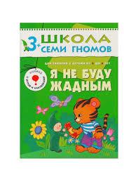 развивающее <b>пособие ШКОЛА</b> СЕМИ ГНОМОВ 11477607 в ...