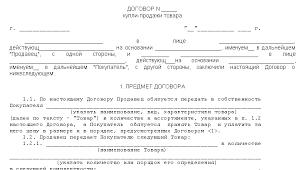 Типовой договор купли продажи товара скачать образец Народный  договор купли продажи