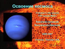 Презентация на тему Освоение космоса Ученики А класса ГОУ  1 Освоение космоса