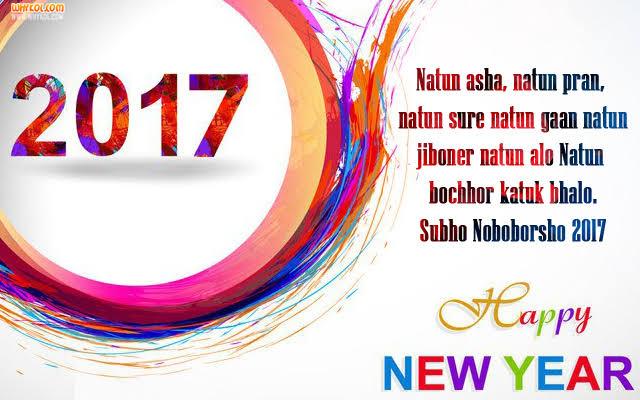 new year shayari in odia