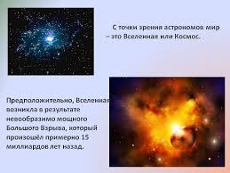 Космос реферат с картинками решено и закрыто Космос реферат с картинками