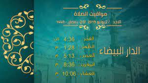 مواقيت الصلاة فى المغرب 28 - رمضان - 1440 / 2 - يونيو – 2019 - YouTube