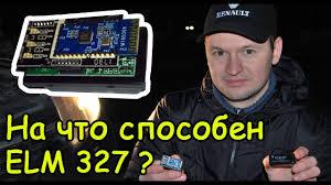 Что еще умеет адаптер ELM327 ? - YouTube