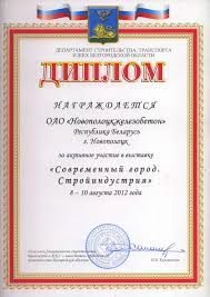 Награды дипломы Новополоцкжелезобетон Диплом Департамента строительства транспорта и ЖКХ Белгородской обл