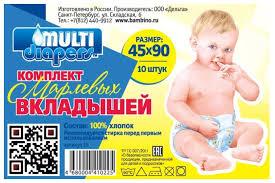 Купить <b>Multi Diapers вкладыши</b> марлевые (45х90 см) 10 шт. по ...