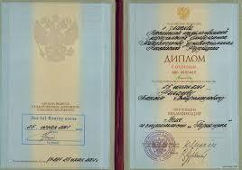 ru Дипломы и сертификаты Диплом о базовом медицинском образовании