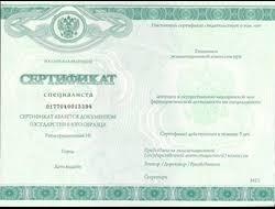 Продление медицинского сертификата Челябинск ДЕШЕВО  продление сертификата Медико профилактическое дело