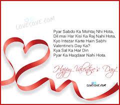 happy valentines day 2018 status shayari valentines day messages es