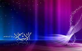 Desktopmu - Islamic Flex Background Hd ...