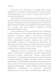 Налоговые правоотношения в Российской Федерации и пути их  Это только предварительный просмотр