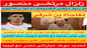 زلزال مرتضى منصور وهل سجل مرتضى 4 فيديوهات أم إنها رسالة تهديد ؟ - YouTube