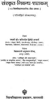 संस्कृतनिबंधशतकम् essays in sanskrit look inside the book