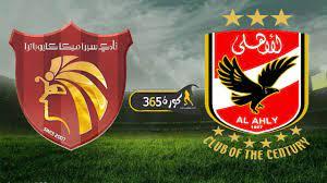 نتيجة مباراة الأهلي وسيراميكا اليوم في الدوري المصري