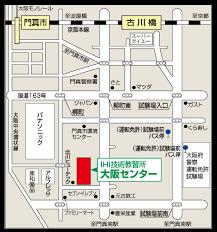 Ihi 技術 教習所 大阪 センター