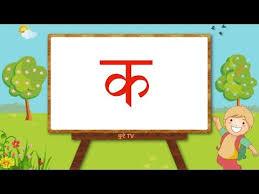 Hindi K Kha Ga Chart With Pictures Videos Matching Hindi Swar Game For Kids Hindi Alphabets