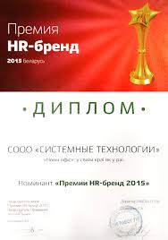 "certificates and awards ""system technologies"" is a nominee for ""award hr brand 2015"""