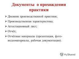Презентация на тему Установочная конференция производственной  7 Документы о прохождении практики Дневник
