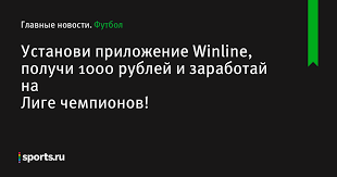 Скачать Приложение Winline