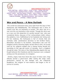 cover letter peace essay examplesan essay on peace cover letter for poetry submission