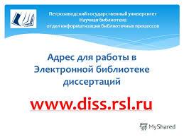 Презентация на тему Электронная библиотека диссертаций РГБ  4 Адрес
