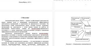 Экономический анализ производственно хозяйственной деятельности  Экономический анализ производственно хозяйственной деятельности Курсовая работа Вариант 3