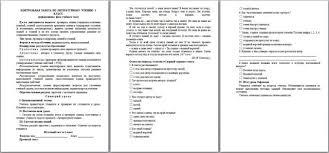 Разработка урока для начальных классов Контрольная работа по  Контрольная работа по литературному чтению для начальных классов рефлексивная фаза учебного года