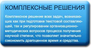 Кандидатская диссертация на заказ написать заказать  Диссертация Украина