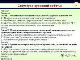 Презентация на тему Студентка Петрова Татьяна Анатольевна  6 Структура курсовой работы Реферат