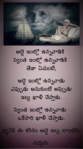 Good Quotes Life Quotes Telugu Inspirational Quotes Gita Quotes