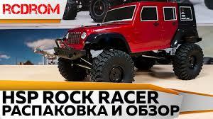 <b>HSP</b> Rock Racer лучшая бюджетная трофи модель - YouTube