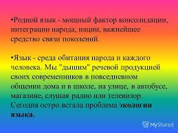 Презентация на тему Экология языка экология души Русь куда  2 Родной