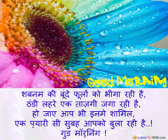 Beautiful Morning Quotes In Hindi Best of Beautiful Good Morning Quotes In Hindi Beautiful Good Morning