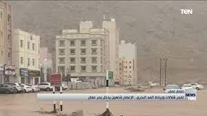 تفجر شلالات وزيادة المد البحري.. الإعصار شاهين يدخل بحر عمان - YouTube