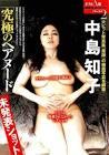 中島知子の最新おっぱい画像(4)