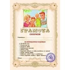 """<b>Грамота</b> """"<b>Супер Муж</b>""""   Купить с доставкой   My-shop.ru"""