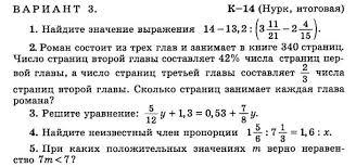 Математика класс дидактические материалы Чесноков контрольная  решебник математика Чесноков дидактические материалы 6 класс ответ и подробное решение с объяснениями контрольной работы Нурк