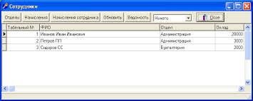 База данных Начисление зарплаты Курсовая работа на delphi  дипломная работа по програмированию