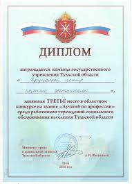 Диплом лауреата во Всероссийском конкурсе практикуме Лучший  ДИПЛОМ jpg