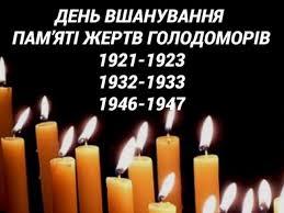 Оприлюднили план заходів в районі до Дня пам'яті жертв голодоморів - Район  Камінь-Каширський