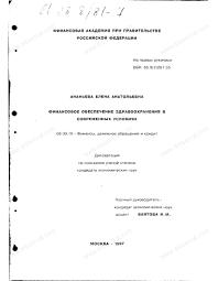 Диссертация на тему Финансовое обеспечение здравоохранения в  Диссертация и автореферат на тему Финансовое обеспечение здравоохранения в современных условиях