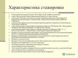 Презентация на тему Отчет о стажировке в центре муковисцидоза  5 Характеристика стажировки Стажировка