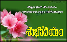 Beautiful Life Good Morning Telugu Quotes Quotes