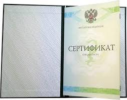 Возможность купить сертификат фармацевта в Москве dip com Возможность купить сертификат фармацевта в Москве Фирменное качество изготовлен