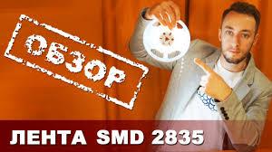 <b>Светодиодная лента</b> SMD 2835 - ОБЗОР - YouTube