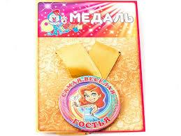 <b>Медаль Эврика</b> 97147 атласная лента представлена в ...