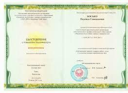 Дистанционные курсы повышения квалификации и профессиональной  Образец диплома