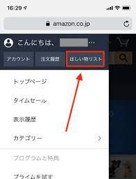 Amazon ほしい 物 リスト 匿名