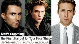 The Right Haircut For Your Face Shape เลอกทรงผมอยางไรให