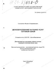 Диссертация на тему Ценообразование на рынке услуг сотовой связи  Диссертация и автореферат на тему Ценообразование на рынке услуг сотовой связи