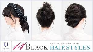黒髪 ヘアアレンジ14のスタイル Youtube